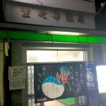 重乃井温泉(大阪 豊中市の銭湯)