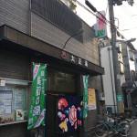 大正湯(大阪 天王寺の銭湯)