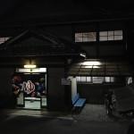 山の湯 (滋賀県 彦根の銭湯)