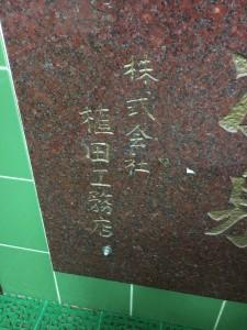 工務店の碑銘